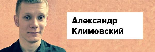Александр Климовский участник онлайн-курс по веб-дизайну