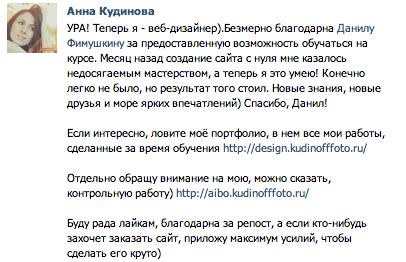 Отзыв Анны Кудиновой