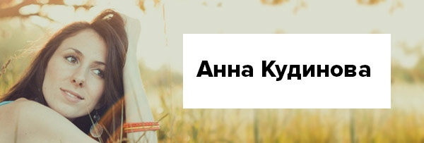 Анна Кудинова участница онлайн-курс по веб-дизайну