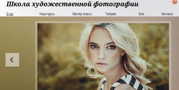 сайт студии фотографии