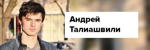 Андрей Талиашвили