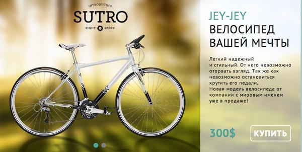 Сайт с велосипедом