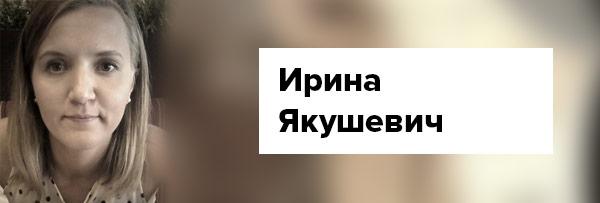 Ирина Якушевич участница онлайн-курс по веб-дизайну
