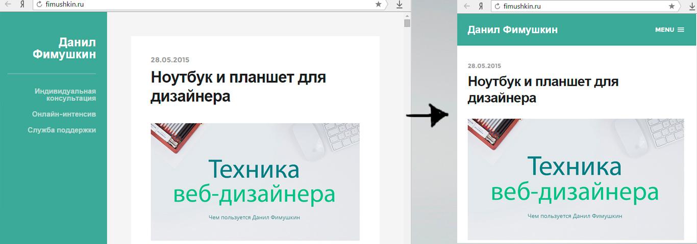Адаптивный дизайн сайта проверить