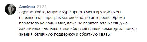 Альбина Тимофеева