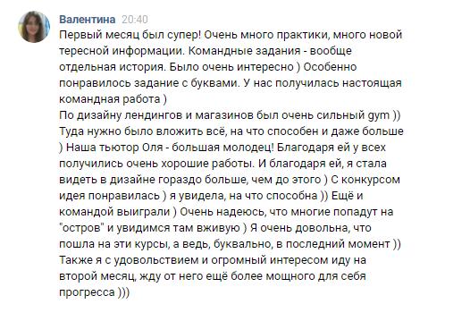 Валентина Григорьевская