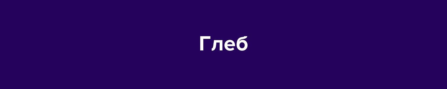 Отзыв о курсах Данила Фимушкина. Студент Глеб