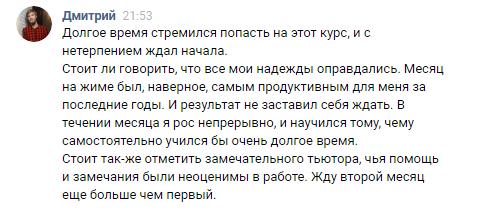 Дмитрий Л