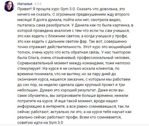 Маевская Наталья