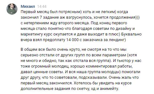 Михаил Я
