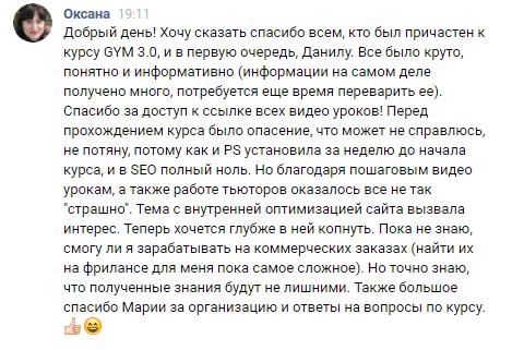 Оксана Истомина