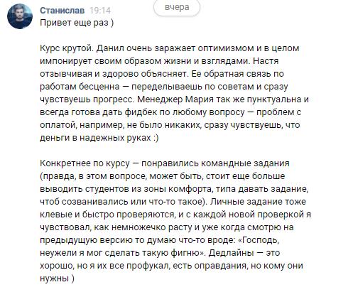 Орлов Стас