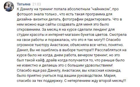 Хорикова Татьяна