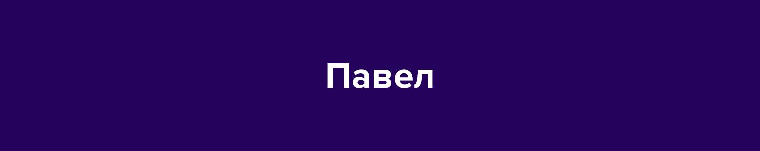 Отзыв о курсах Данила Фимушкина. Студент Павел