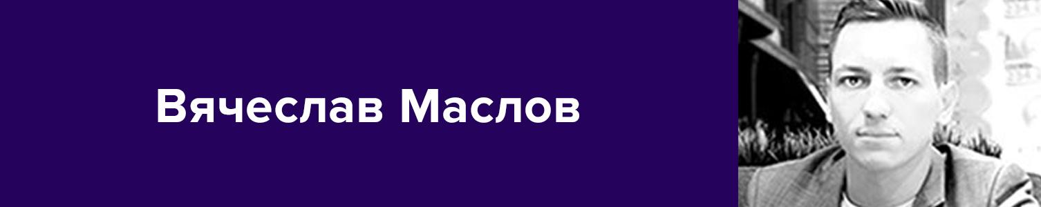 Отзыв о курсах Данила Фимушкина. Студент Вячеслав Маслов