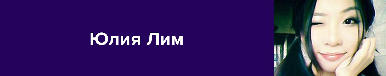 Отзыв о курсах Данила Фимушкина. Студентка Юлия Лим
