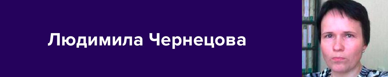 Отзыв о курсах Данила Фимушкина. Студентка Людмила Чернецова