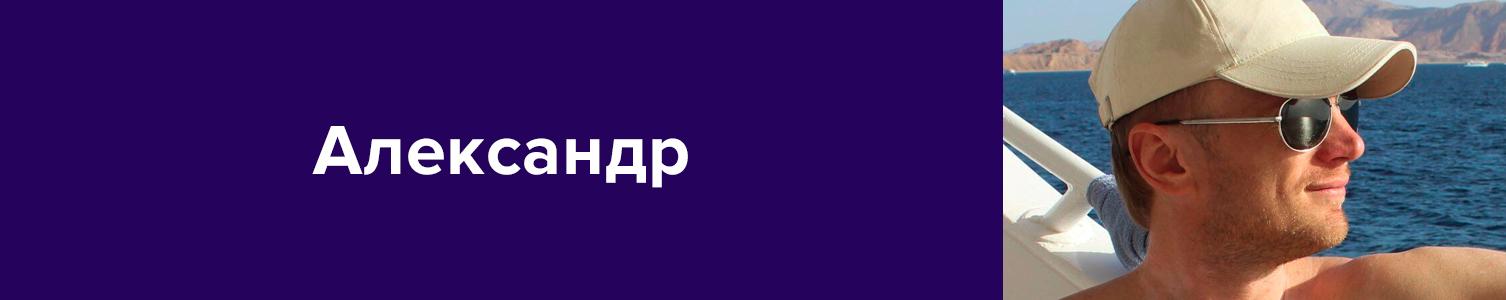 Отзыв о курсах Данила Фимушкина. Студент Александр