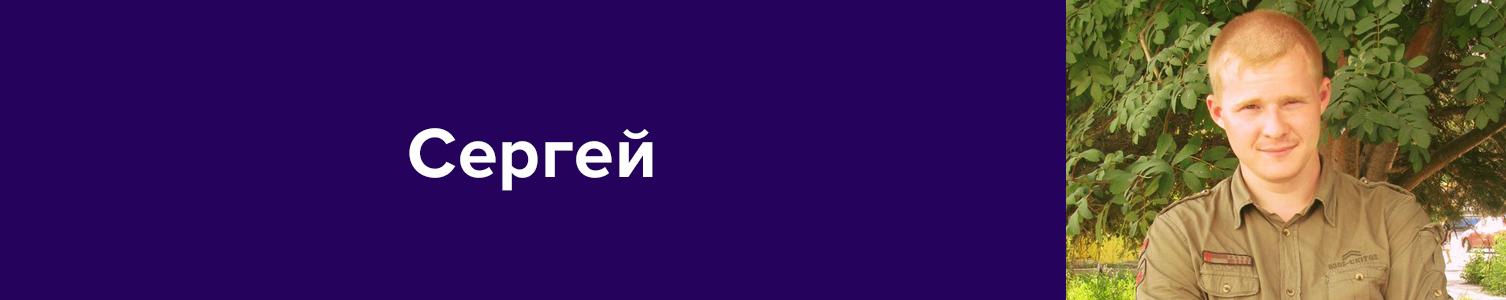 Отзыв о курсах Данила Фимушкина. Студент Сергей