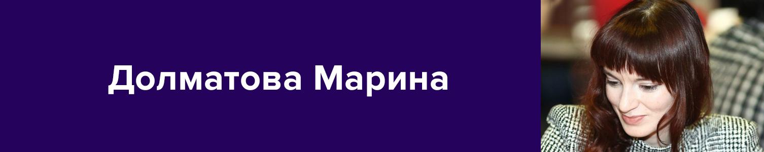 Отзыв о курсах Данила Фимушкина. Студентка Долматова Марина