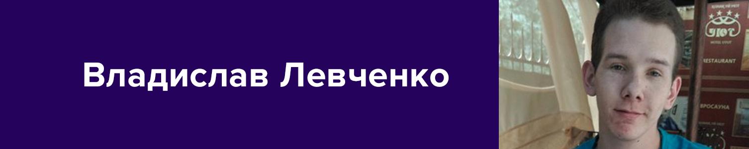 Отзыв о курсах Данила Фимушкина. Студент Владислав