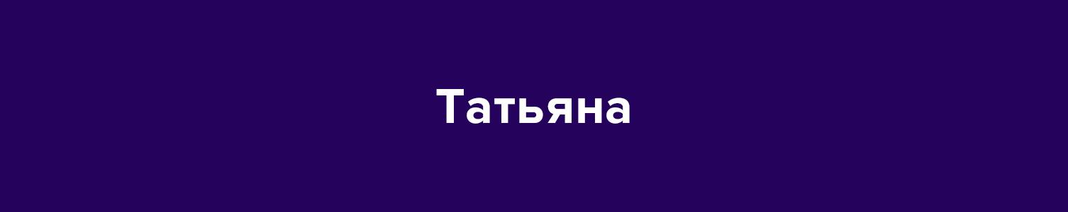 Отзыв о курсах Данила Фимушкина. Студентка Татьяна