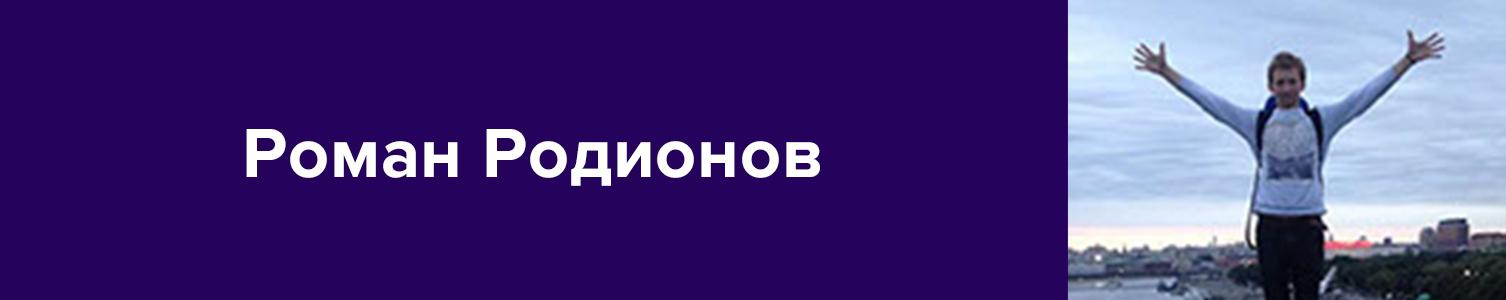 Отзыв о курсах Данила Фимушкина. Студент Роман Родионов