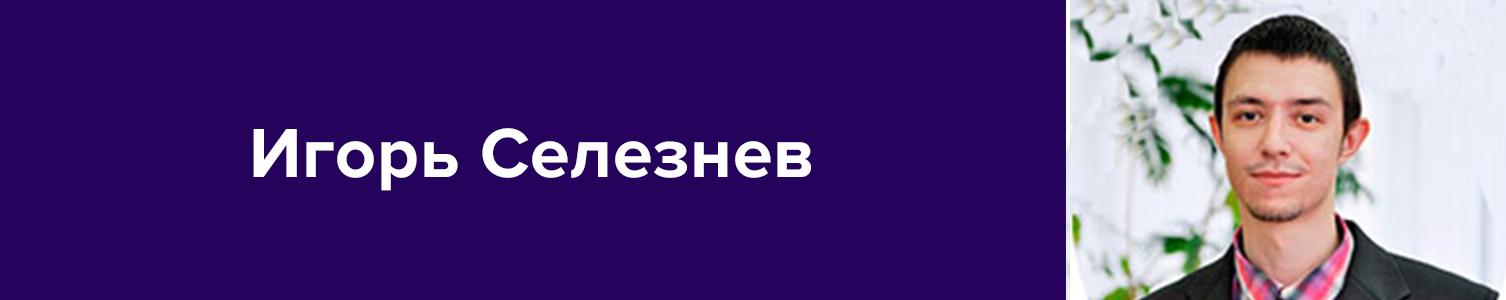 Отзыв о курсах Данила Фимушкина. Студент Игорь Селезнев