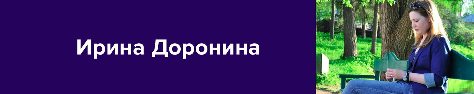 Отзыв о курсах Данила Фимушкина. Студенка Ирина Доронина