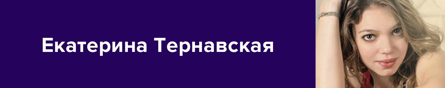 Отзыв о курсах Данила Фимушкина. Студентка Екатерина Тернавская