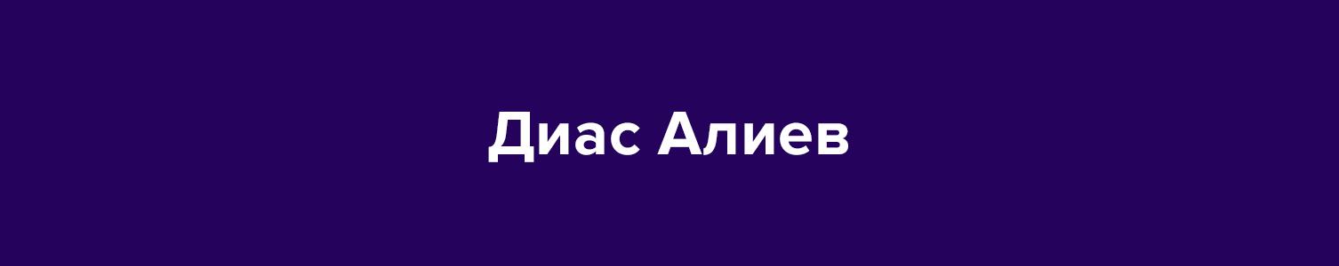 Отзыв о курсах Данила Фимушкина. Студент Диас