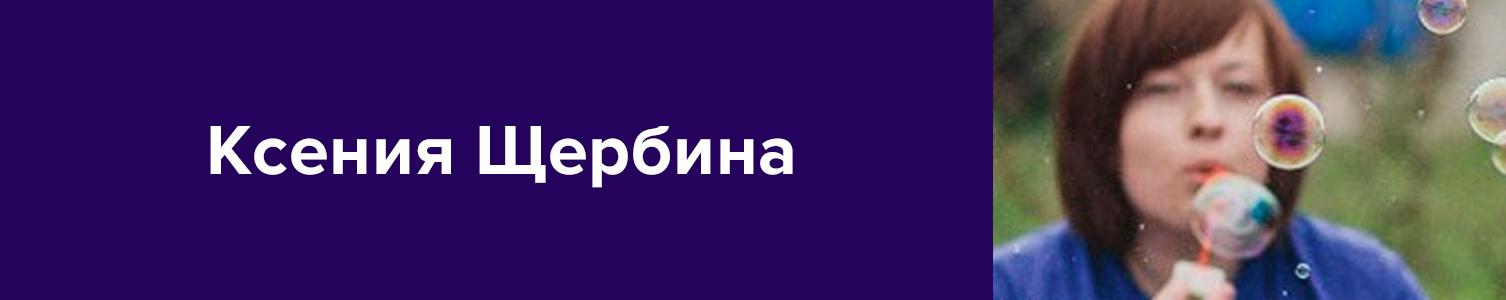 Отзыв о курсах Данила Фимушкина. Студентка Ксения Щербина