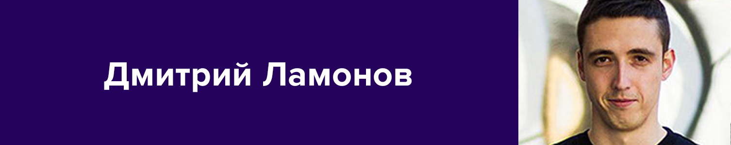 Отзыв о курсах Данила Фимушкина. Студент Дмитрий Ламонов
