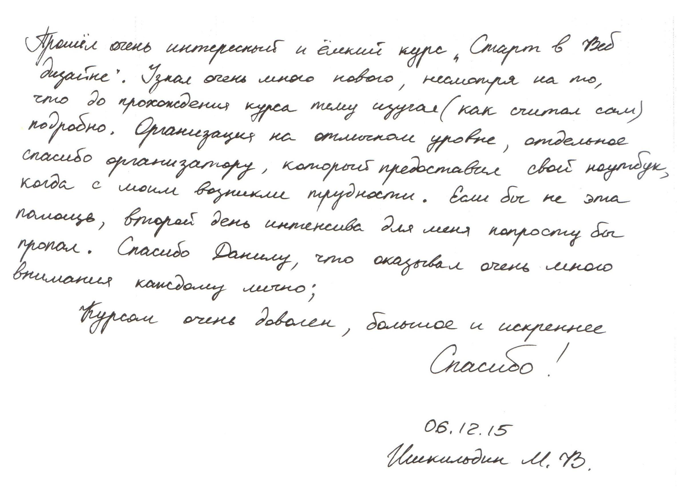 отзыв об интенсиве Данила Фимушкина в Самаре студента Ишкильдина Максима