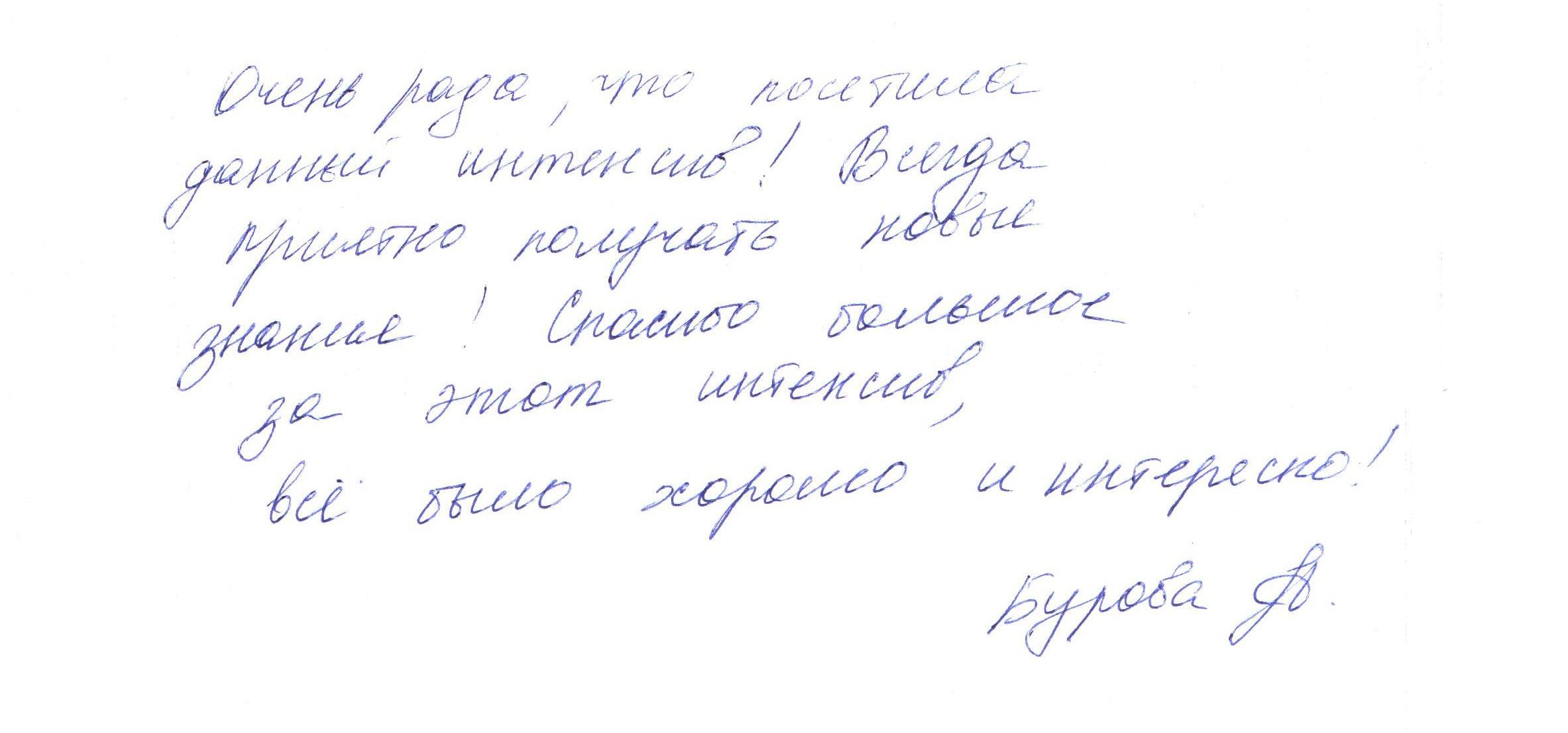отзыв об интенсиве Данила Фимушкина в Самаре Буровой Анастасии