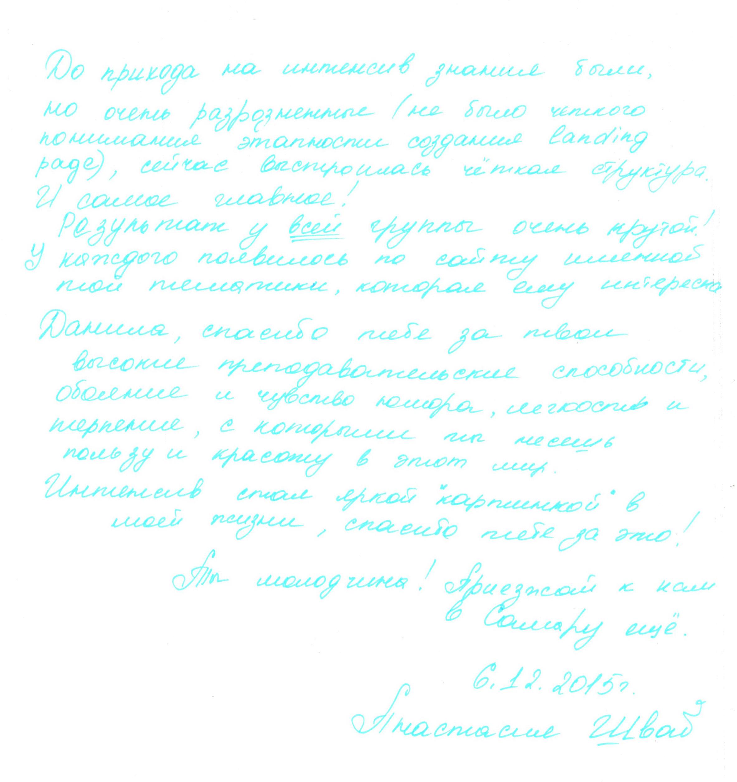 отзыв об интенсиве Данила Фимушкина в Самаре студентки Анастасии Шваб