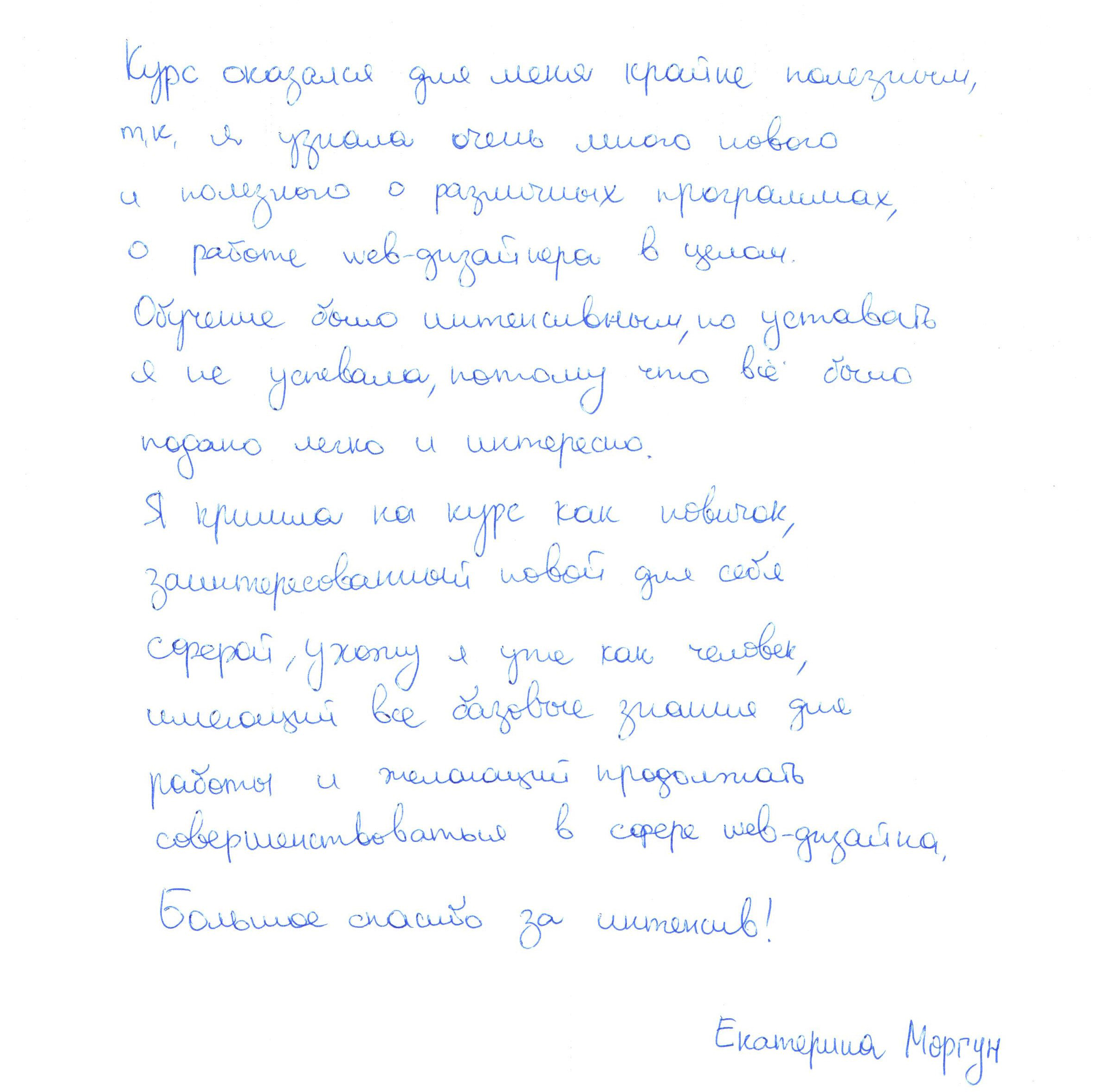 отзыв об интенсиве Данила Фимушкина в Самаре студентки Екатерины Моргун