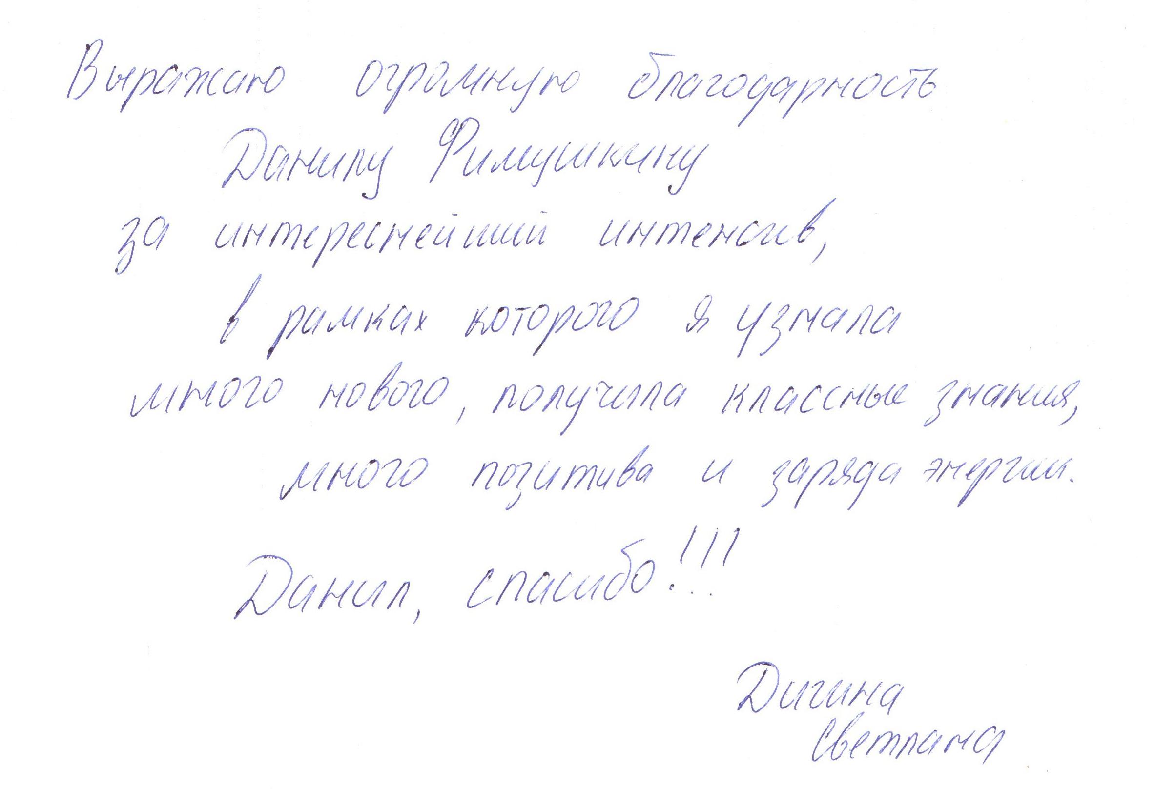 отзыв об интенсиве Данила Фимушкина в Самаре Дигиной Светланы