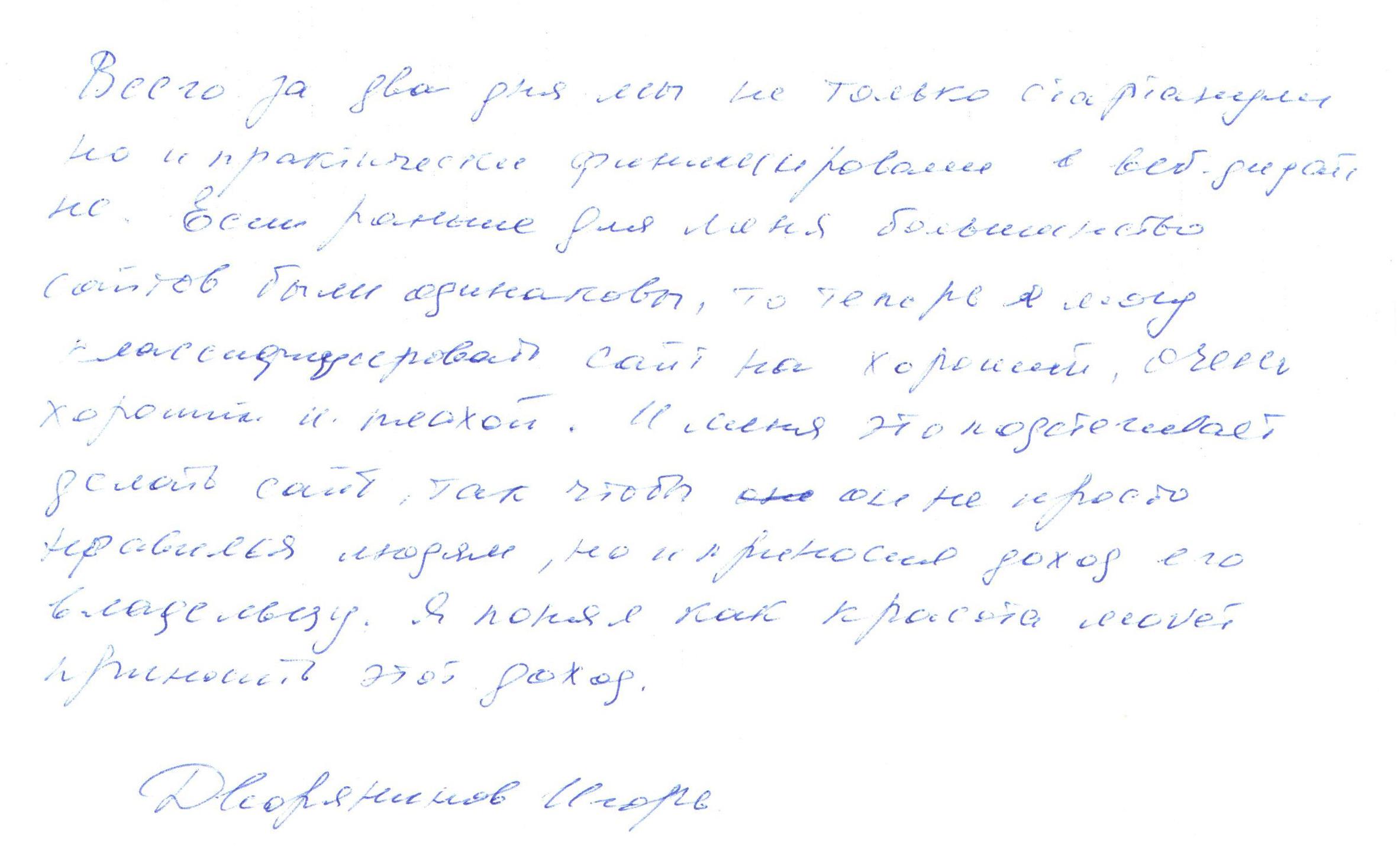 отзыв об интенсиве Данила Фимушкина в Самаре Дворяниного Игоря