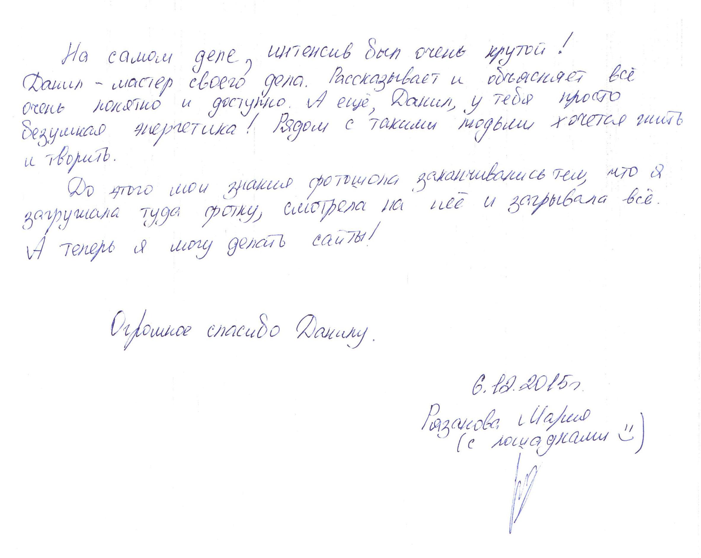 отзыв об интенсиве Данила Фимушкина в Самаре Рязановой Марии