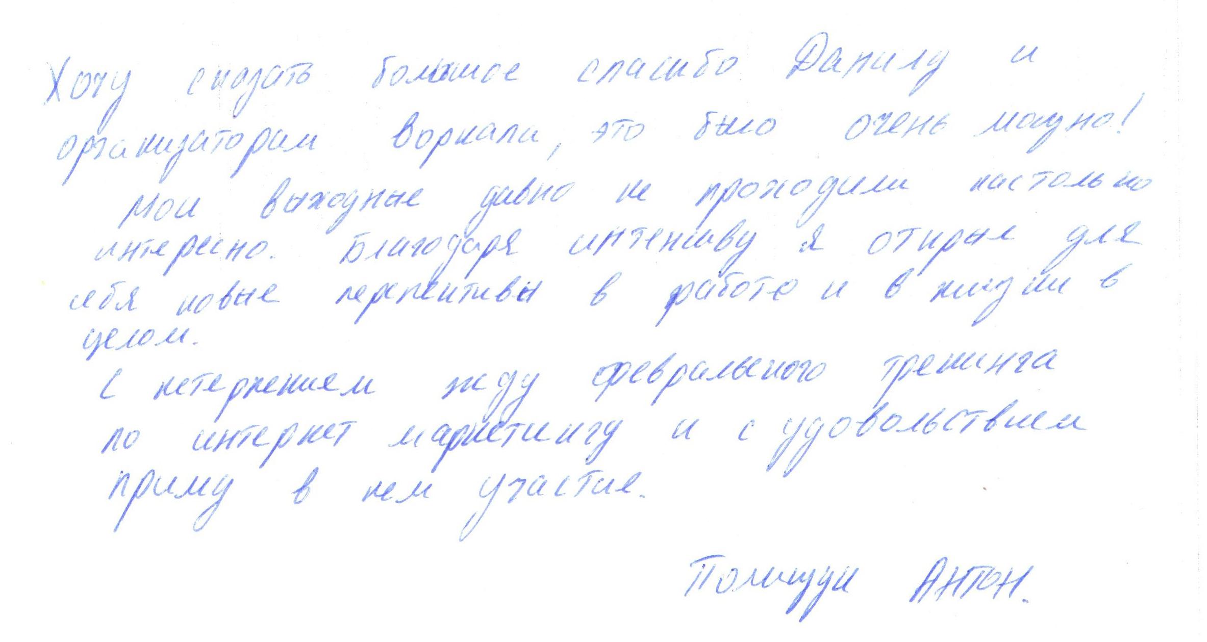 отзыв об интенсиве Данила Фимушкина в Самаре студента Полищук Антона