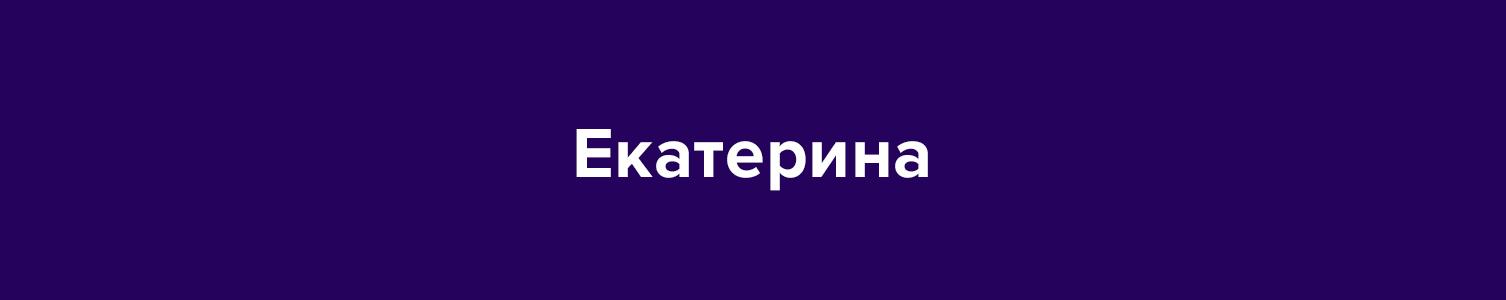 Отзыв о курсах Данила Фимушкина. Студентка Екатерина