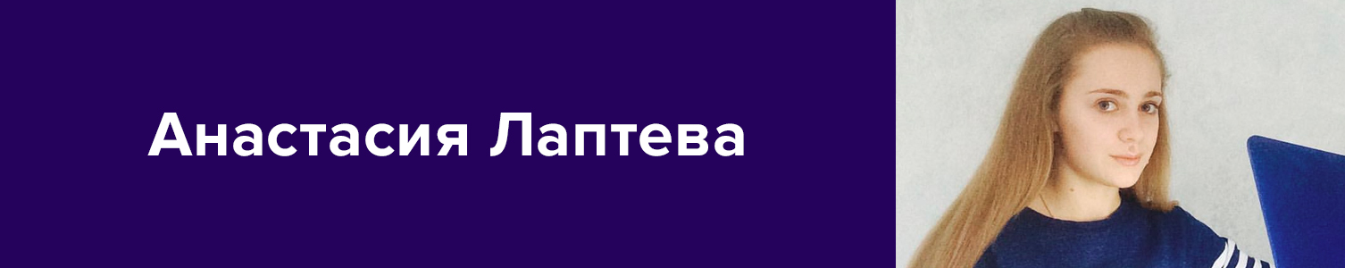 Отзыв о курсах Данила Фимушкина. Студентка Анастасия Лаптева