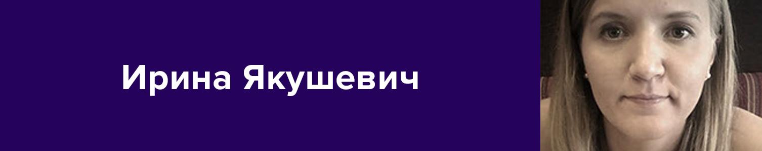 Отзыв о курсах Данила Фимушкина. Студентка Ирина Якушевич