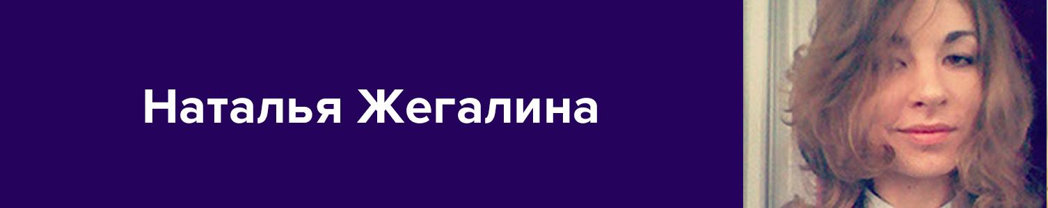 Отзыв о курсах Данила Фимушкина. Студентка Наталья Жегалина