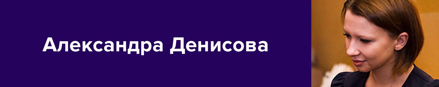 Отзыв о курсах Данила Фимушкина. Студентка Александра Денисова
