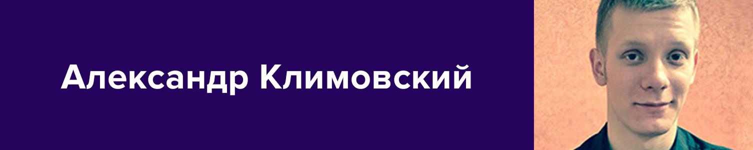 Отзыв о курсах Данила Фимушкина. Студент Александр Климовский