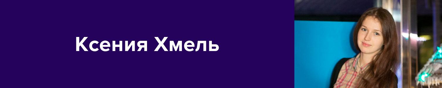 Отзыв о курсах Данила Фимушкина. Студентка Ксения Хмель