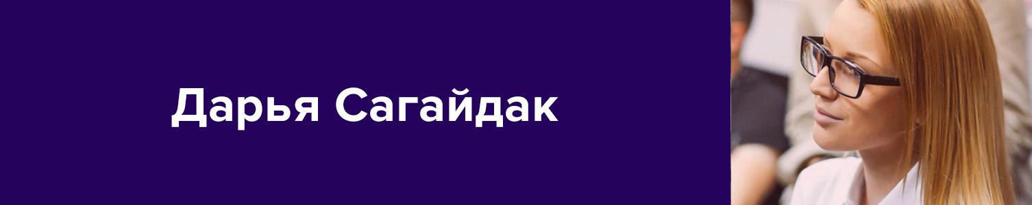 Отзыв о курсах Данила Фимушкина. Студентка Дарья Сагайдак