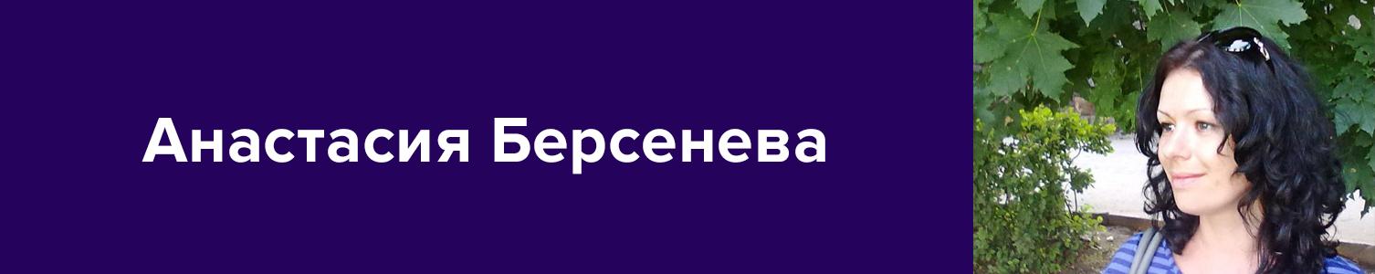 Отзыв о курсах Данила Фимушкина. Студентка Анастасия Береснева